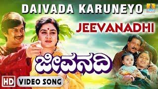 Daivada Karuneyo - Jeevanadhi | Video Song | Dr Vishnuvardhan, Kushboo, Ananth Nag, Urvashi