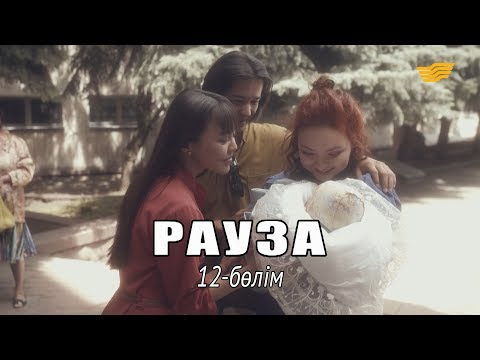 «Рауза» телехикаясы. 12-бөлім / Телесериал «Рауза». 12-серия