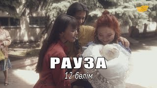 «Рауза» телехикаясы. 12 бөлім  Телесериал «Рауза». 12 серия