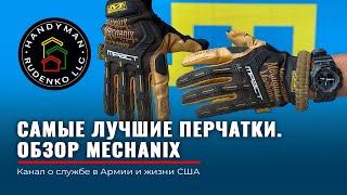 Перчатки MECHANIX | На службе | На мотоцикле | На стройке | ОБЗОР перчаток mechanix