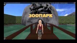 Обзор игры Love City 3D, ЗООПАРК
