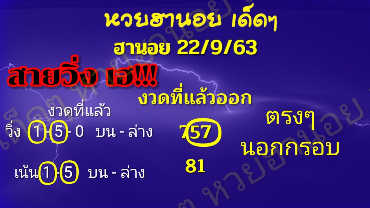 หวยฮานอย เด็ดๆ 22/9/63