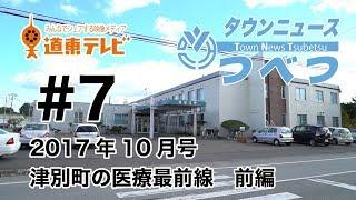 タウンニュースつべつ#7 津別町の医療最前線!!前編【2017年10月号】