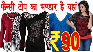 Cheap Price Top