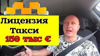 В такси лицензия 150 тыс евро яндекс такси