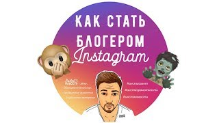🙆Как стать блогером в instagram?