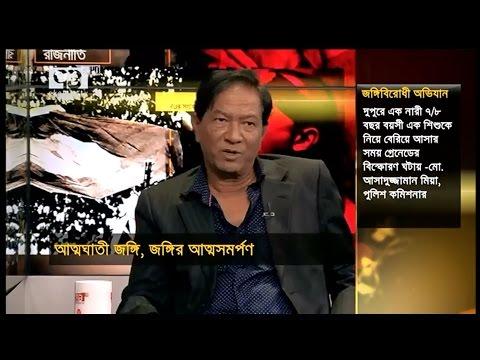 Maj. Gen. Md Abdur Rashid on Terrorism at Ekattor Television