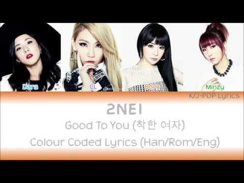 2NE1 (투애니원) - Good To You (착한 여자) Colour Coded Lyrics (Han/Rom/Eng)