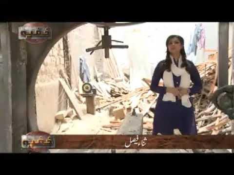 kufiya news