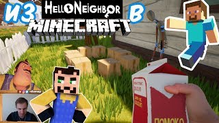 №660: ИЗ ПРИВЕТ СОСЕД в МАЙНКРАФТ - ТЕЛЕПОРТАЦИЯ(Hello Neighbor Minecraft) #сказочныеприключения