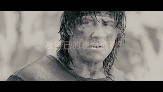 【第一滴血4】好萊塢電影台2021/9/11週六21:30