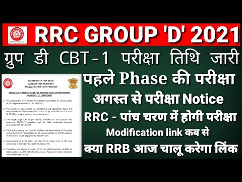 Railway Group D Exam Date Declared // RRB Modification link Update // RRB Exam Calender Notice