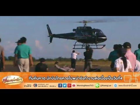 เรื่องเล่าเช้านี้ ทีมค้นหาฮ.นักบินไทยหายในพม่ายังทำงานต่อเนื่องเป็นวันที่4 (1ต.ค.57)