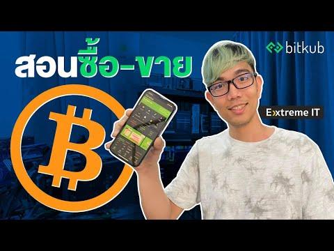 สอน ซื้อ-ขาย BitCoin (BTC)