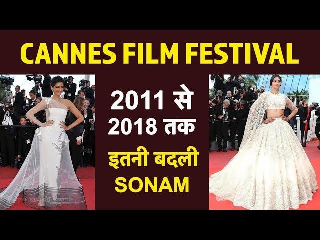 Sonam Kapoor का 2011 से 2018 तक Cannes Red Carpet पर इतना बदला LOOK| Cannes Film Festival 2019