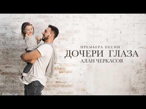 Алан Черкасов - Дочери Глаза (single 2018) 👼🏼 Посвящение дочери 🙏🎈