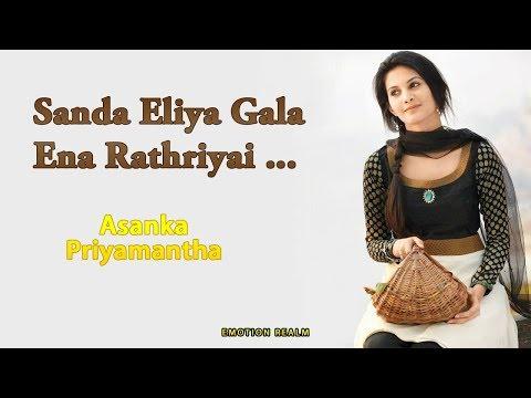 Sanda Eliya Gala Ena Rathriyai — Asanka Priyamantha [Sad Song]