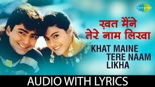 Khat Maine Tere Naam Likha with lyrics | खत मैंने तेरे नाम लिखा के बोल | Kumar Sanu | Asha Bhosle