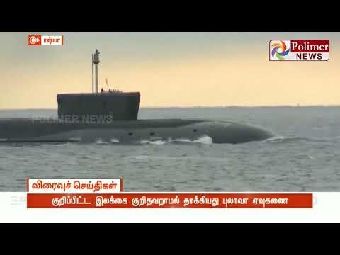கடலுக்குள் இருந்து ஏவப்படும் ஏவுகணை சோதனை செய்தது ரஷ்யா  குறிப்பிட்ட இலக்கை குறிதவறாமல் தாக்கியது புலாவா ஏவுகணை   Watch Polimer News on YouTube which streams news related to current affairs of Tamil Nadu, Nation, and the World. Here you can watch breaking news, live reports, latest news in politics, viral video, entertainment, Bollywood, business and sports news & much more news in tamil. Stay tuned for all the breaking news in tamil.  #PolimerNews | #Polimer | #PolimerNewsLive | #TamilNews | #PolimerLive | #PolimerLiveNews | #PolimerNewsLiveinTamil | #TamilNewsLive | #TamilLiveNews  ... to know more watch the full video &  Stay tuned here for latest news updates..  Android : https://goo.gl/T2uStq  iOS         : https://goo.gl/svAwa8  Polimer News App Download : https://goo.gl/MedanX  Subscribe: https://www.youtube.com/c/polimernews  Website: https://www.polimernews.com  Like us on: https://www.facebook.com/polimernews  Follow us on: https://twitter.com/polimernews   About Polimer News:  Polimer News brings unbiased News and accurate information to the socially conscious common man.  Polimer News has evolved as a 24 hours Tamil News satellite TV channel. Polimer is the second largest MSO in TN catering to millions of TV viewing homes across 10 districts of TN. Founded by Mr. P.V. Kalyana Sundaram, the company currently runs 8 basic cable TV channels in various parts of TN and Polimer TV, a fully integrated Tamil GEC reaching out to millions of Tamil viewers across the world. The channel has state of the art production facility in Chennai. Besides a library of more than 350 movies on an exclusive basis , the channel also beams 8 hours of original content every day. The channel has extended its vision to various genres including Reality. In short, Polimer is aiming to become a strong and competitive channel in the GEC space of Tamil Television scenario. Polimer's biggest strength is its people. The channel has some of the best talent on its rolls. A clear vision backe