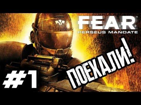 F.E.A.R. Perseus Mandate - [Серия 1] Десантирование в бой!
