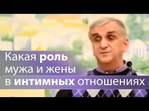 Какая роль мужа и жены в интимных отношениях (советы и предупреждения) - Виктор Куриленко