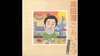 it was recorded in 『高田渡・ごあいさつ』トリビュート https://store...