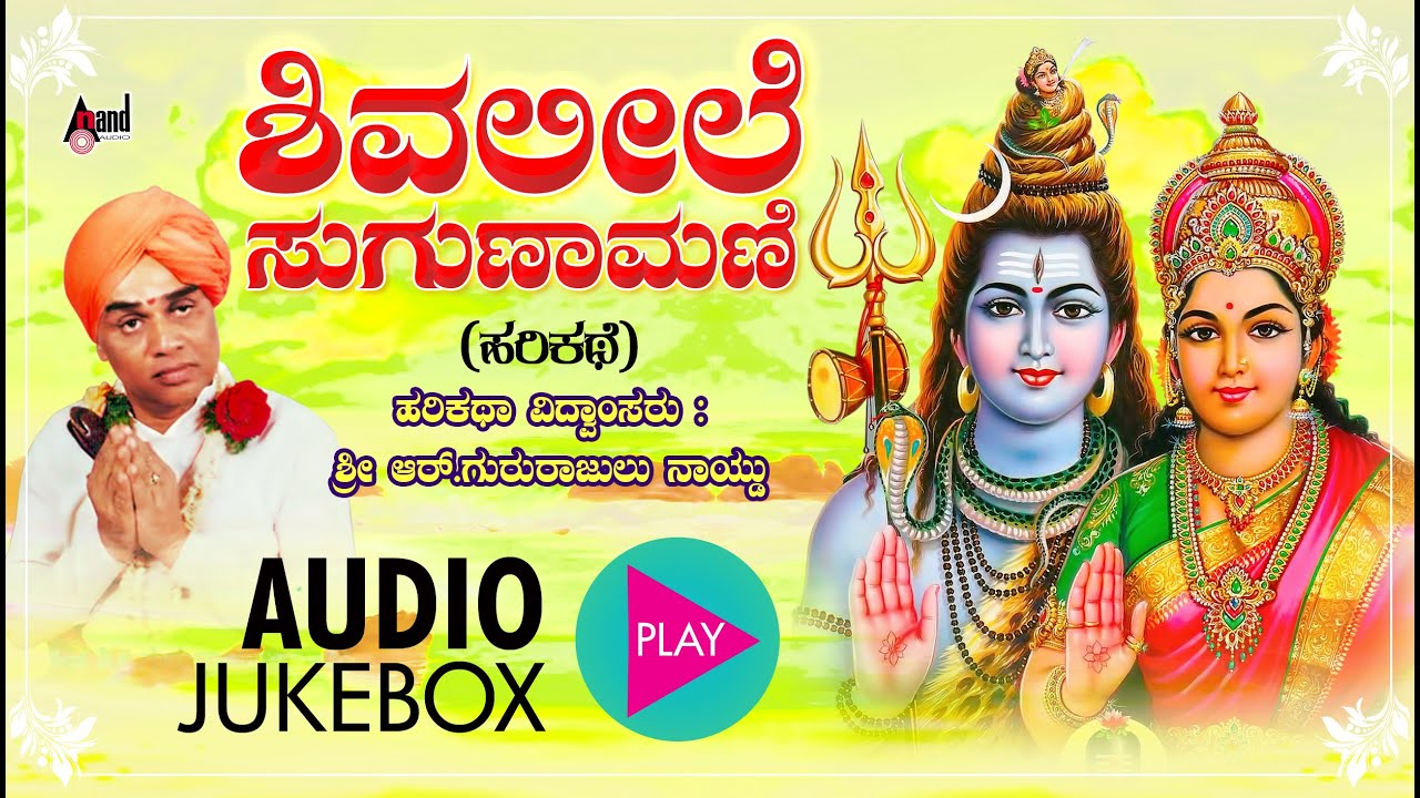 Kannada hari kathe apk download | apkpure. Co.