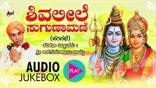 Shivaleele Suganaamani | Kannada Harikathe |   Rendered by : Gururajulu Naidu