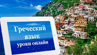 """Уроки греческого языка 3 """"Местоимения"""""""