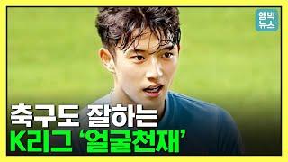 비주얼-끝판왕에-축구도-잘-한다고-해외-매체가-특집기사로-다룬-대구-아이돌-정-승-원