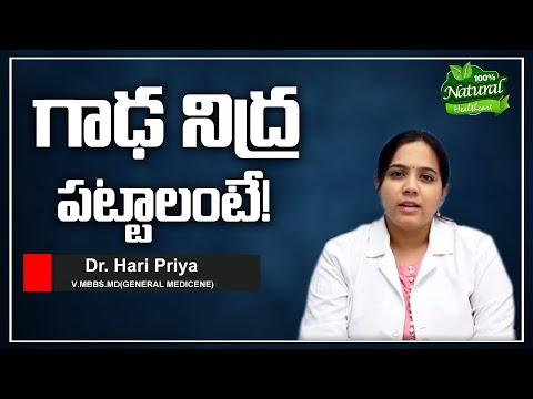 నిద్ర బాగా పట్టాలంటే ఏం చేయాలి || Dr Haripriya V , MBBS , MD(General Medicene) || Sleeplessness Tips