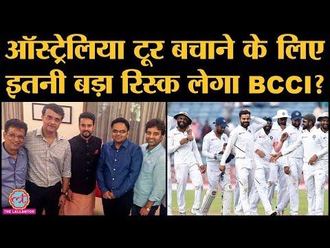 Indian Cricket Team का Australia Tour है BCCI के लिए बेहद जरूरी । Covid-19 । AUSIND । T20IWC 2020 from YouTube · Duration:  3 minutes 2 seconds