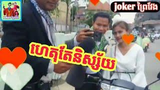 ហេតុតែនិស្ស័យ ❤️❤️❤️, news funny video,Troll Cambodia,comedy khmer 2020