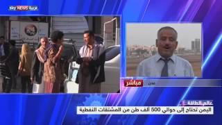 أزمة النفط والظلام يعصفان باليمن