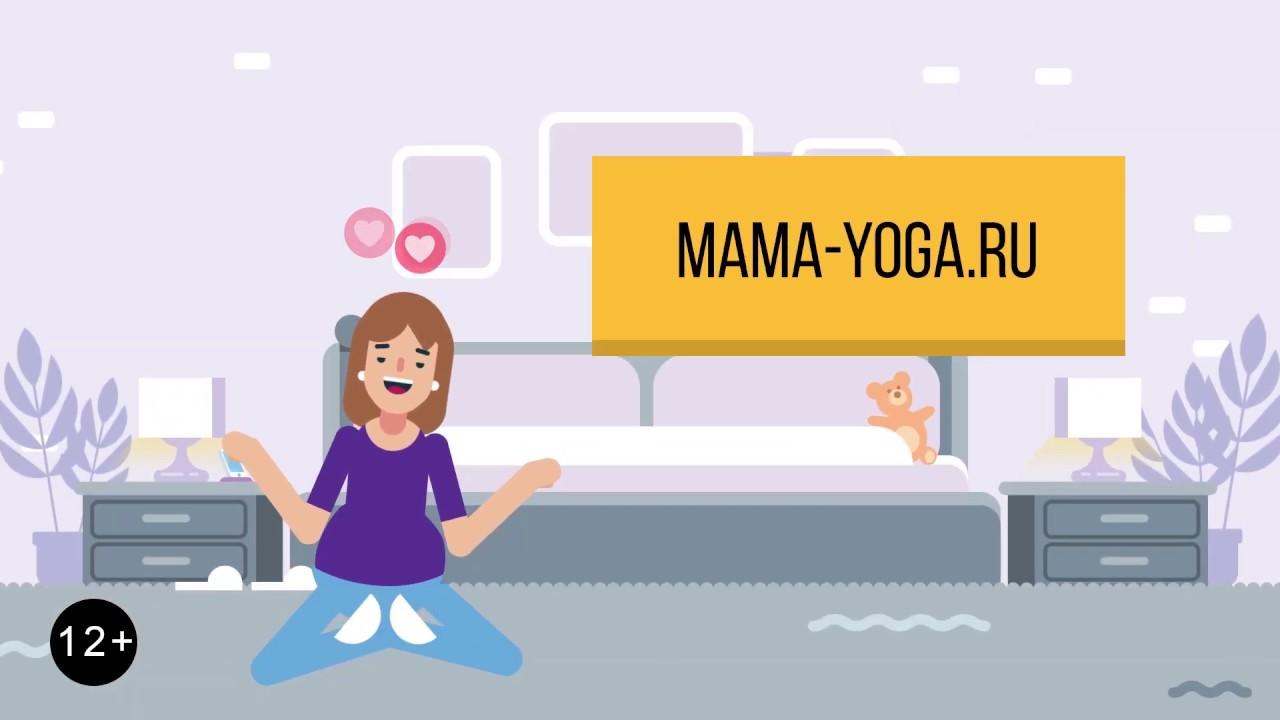 Йога для беременных. Упражнения для легких родов и восстановления после беременности