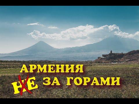 А где-то горы, горы... А за ними - Армения. Кругосветка.
