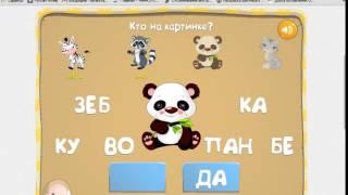Развивающее видео для детей. Учимся читать по слогам.(Развивающее видео для детей. Учимся читать по слогам., 2016-02-16T11:25:40.000Z)