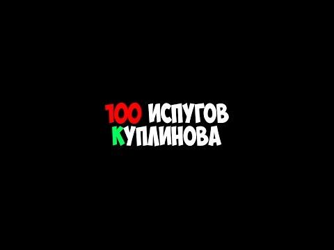 (Бедные соседи :D) 100 испугов Куплинова (1-50)