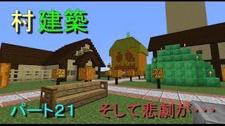 [マインクラフト]村建築!そして悲劇が・・・ウルルンクラフトパート21[ゆっく…
