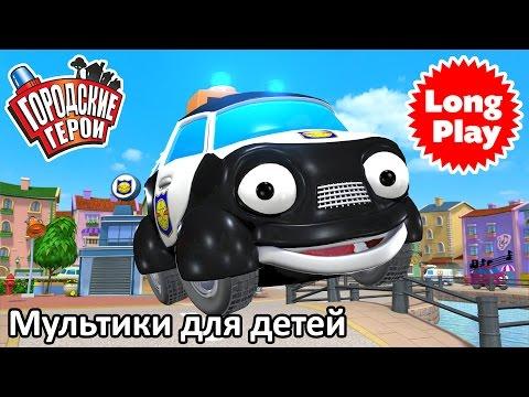 Синий трактор 2018 смотреть онлайн мультфильм