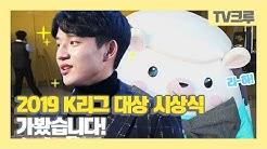 [K리그 시상식] 2019 K리그 시상식 추억하기🏆