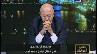 نجل الفنان الراحل محمد نجم : برنامج شيخ الحارة السبب في وفاة والدي .. واحمد ادم فنان فاشل