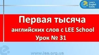 Английский для начинающих в Киеве, видео урок из серии