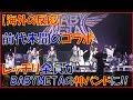 【海外の反応】前代未聞のコラボ、レッチリが全員BABYMETALの神バンドに!?