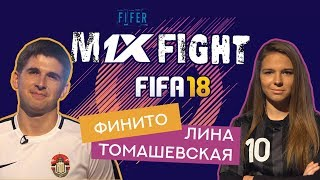 FIFA18 TOMASHEVSKAYA VS Finikland / FIFER M1XFIGHT