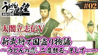 『太閤立志伝V』#02/新武将から始める天下取り【うどんの野望】