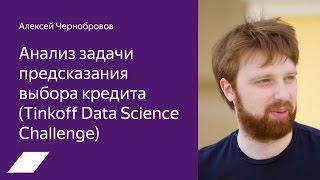 Tinkoff Data Science Challenge: анализ задачи предсказания выбора кредита — Алексей Чернобровов
