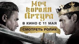 Меч короля Артура - первый тв-ролик