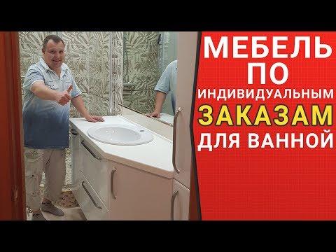 Мебель по индивидуальным заказам в ванную / Студия мебели Верес