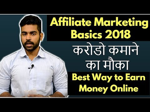 Affiliate Marketing क्या होता है?- Affiliate Marketing Hindi - What is it?